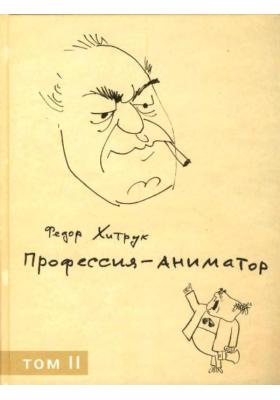Профессия - аниматор. Том 2 : В двух томах