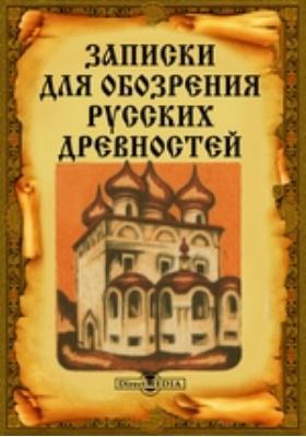 Записки для обозрения русских древностей: документально-художественная литература