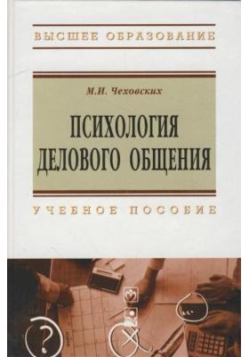 Психология делового общения : Учебное пособие. 3-е издание, стереотипное