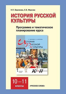 История русской культуры : программа и тематическое планирование курса. 10—11 классы