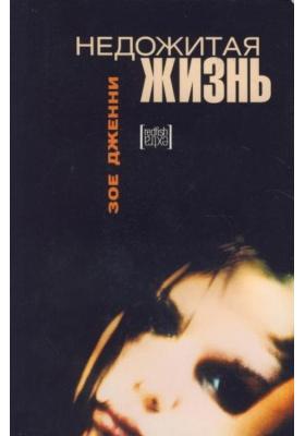 Недожитая жизнь = Ein schnelles Leben : Роман