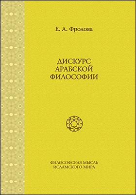 Дискурс арабской философии: монография