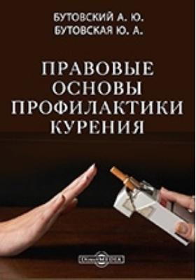 Правовые основы профилактики курения: учебно-методическое пособие