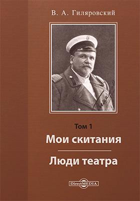 Собрание сочинений : в 4 т. Т. 1. Мои скитания. Люди театра