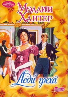 Леди греха = LADY OF SIN : Роман