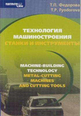 Технология машиностроения. Станки и инструменты : Учебно-методическое пособие по английскому языку