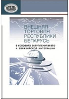 Внешняя торговля Республики Беларусь в условиях вступления в BTO и евразийской интеграции