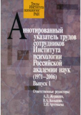 Аннотированный указатель трудов сотрудников Института психологии Российской академии наук (1972—2006). Вып. 1