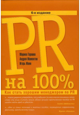 PR на 100%. Как стать хорошим менеджером по PR : 6-е издание