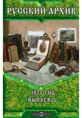 Русский архив: журнал. 1873. Вып. 5