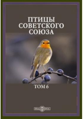 Птицы Советского Союза. Т. 6