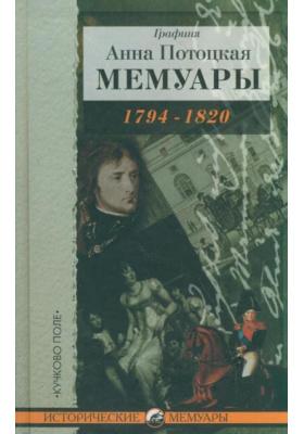 Мемуары графини Потоцкой. 1794-1820