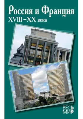 Россия и Франция. XVIII–XX века    . Вып. 11
