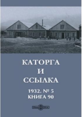 Каторга и ссылка. № 5, Книга 90