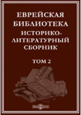 Еврейская библиотека. Историко-литературный сборник. Т. 2