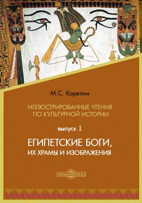 Иллюстрированные чтения по культурной истории