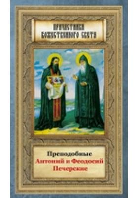 Преподобные Антоний и Феодосий Печерские: духовно-просветительское издание