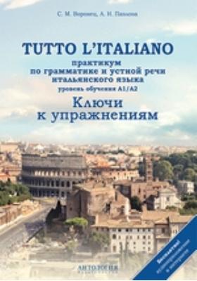 Tutto l'italiano : практикум по грамматике и устной речи итальянского языка : уровень обучения А1/А2 : ключи к упражнениям: учебное пособие