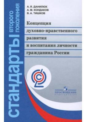 Концепция духовно-нравственного развития и воспитания личности гражданина России : ФГОС. 4-е издание