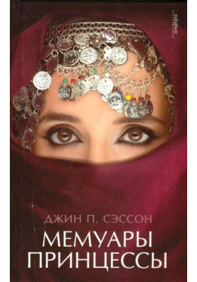 Мемуары принцессы = Princess : Роман