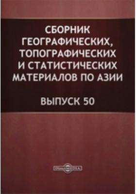 Сборник географических, топографических и статистических материалов по Азии: журнал. 1892. Вып. 50