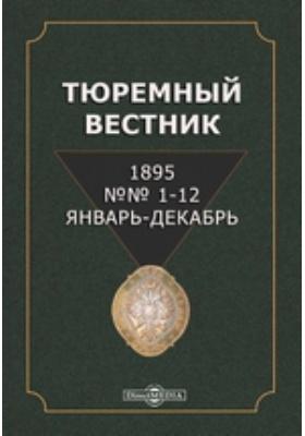Тюремный вестник: журнал. 1895. №№ 1-12. Январь-декабрь