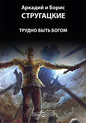 Трудно быть богом : фантастический роман: художественная литература
