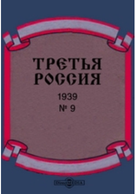 Третья Россия: журнал. 1939. № 9