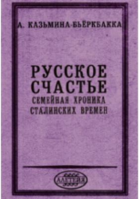 Русское счастье. Семейная хроника сталинских времен