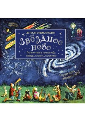 Звёздное небо : Детская энциклопедия