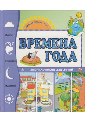 Времена года = Il libro di.. Ambienti e stagioni : Энциклопедия для детей