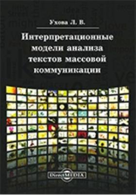 Интерпретационные модели анализа текстов массовой коммуникации: методические материалы к курсу