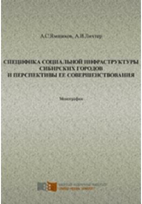 Специфика социальной инфраструктуры сибирских городов и перспективы ее совершенствования: монография