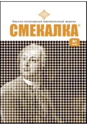 Смекалка: журнал. 2010. № 1