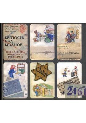 Крепость над бездной : Терезинские дневники, 1941-1945