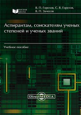 Аспирантам, соискателям ученых степеней и ученых званий: учебное пособие