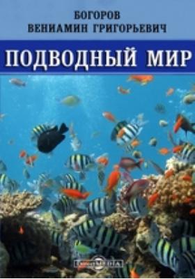 Подводный мир (жизнь в море): научно-популярное издание