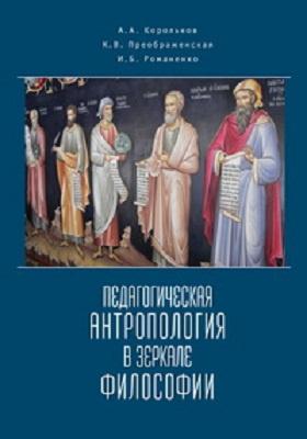 Педагогическая антропология в зеркале философии