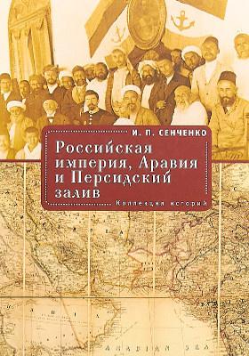 Российская империя, Аравия и Персидский залив : коллекция историй