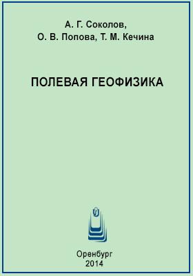Полевая геофизика: учебное пособие
