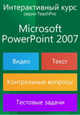 Microsoft PowerPoint 2007. Базовый курс