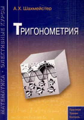 Тригонометрия : Пособие для школьников, абитуриентов и учителей. 2-е издание, исправленное и дополненное