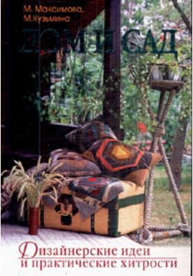 Дом и сад. Дизайнерские идеи и практические хитрости