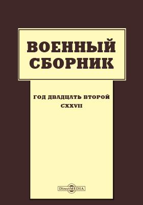 Военный сборник. 1879. Т. 127