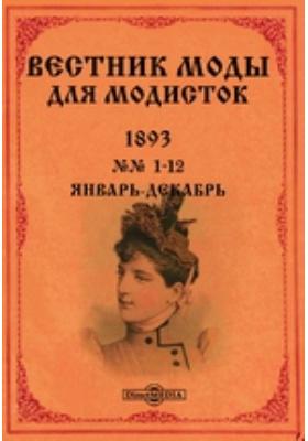 Вестник моды для модисток: журнал. 1893. №№ 1-12, Январь-декабрь