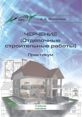 Черчение (Отделочные строительные работы). Практикум: учебное пособие