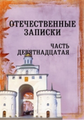 Отечественные записки. 1824, Ч. 19