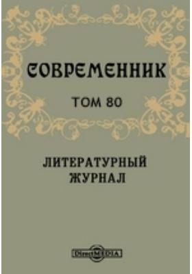 Современник. 1860. Т. LXXX