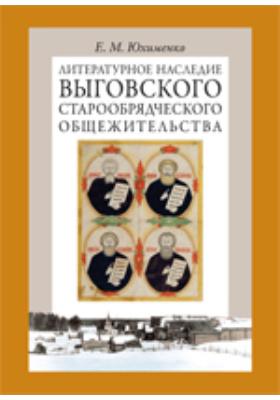 Литературное наследие Выговского старообрядческого общежительства. Т. ...
