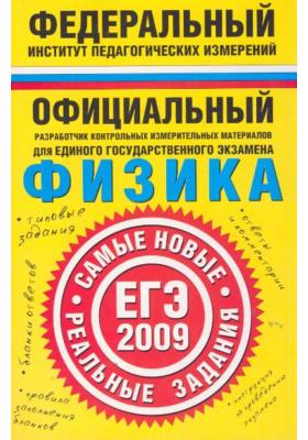 Физика. ЕГЭ-2009. Реальные задания